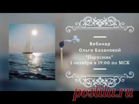 "Вебинар по живописи от Ольги Базановой - ""Парусник"" - YouTube"