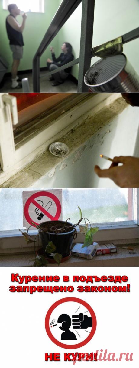 Как бороться с курильщиками в доме?