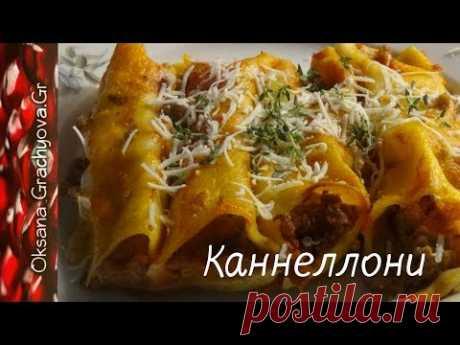 Каннелонни,итальянское блюдо,рецепт греческих хозяек.Очень вкусно и просто.