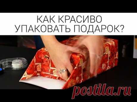 Как красиво упаковать подарок в бумагу своими руками - YouTube