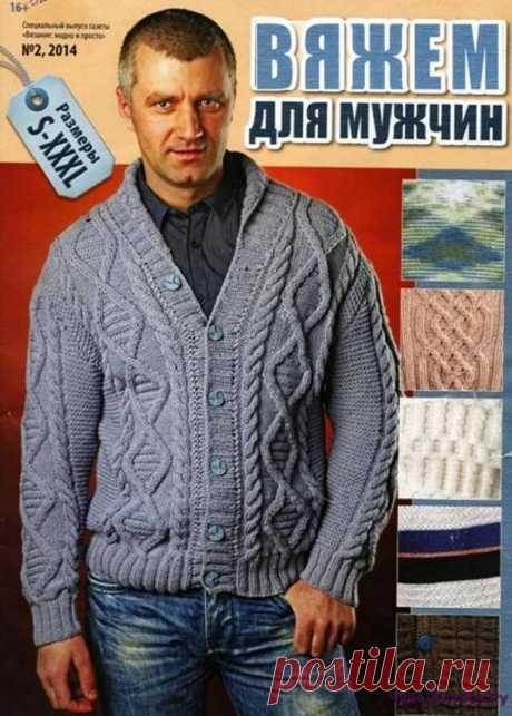 Вязание модно и просто №2 2014 спецвыпуск Вяжем для мужчин |журналы на чудо-КЛУБОК