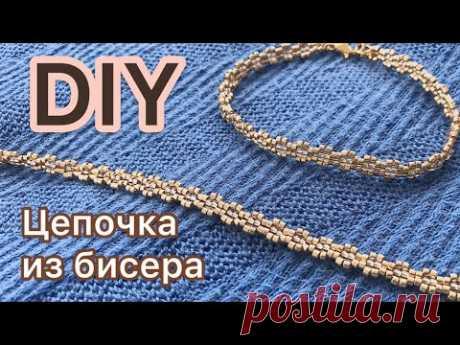 Как сделать красивый золотой браслет цепочку из бисера своими руками? Как сплести цепочку из бисера? Спросите канал «Давай порукоделим»! В этом видео подробн...