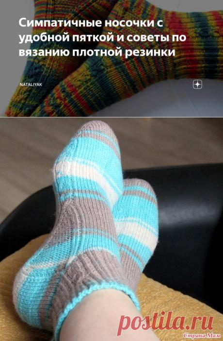 Симпатичные носочки с удобной пяткой и советы по вязанию плотной резинки | NataliyaK | Яндекс Дзен