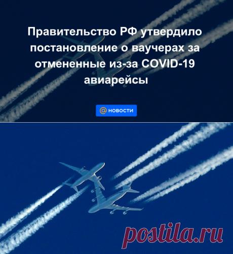 Правительство РФ утвердило постановление о ваучерах за отмененные из-за COVID-19 авиарейсы - Новости Mail.ru