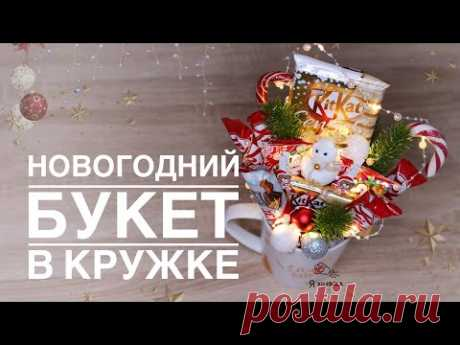 Новогодний подарок своими руками. Новогодний букет из конфет в кружке. DIY CHRISTMAS PRESENT.