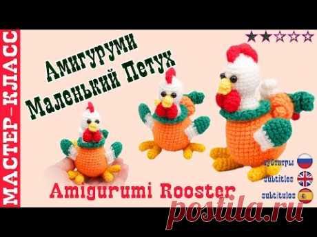 Маленький Петух Крючком (амигуруми). Мастер класс. | Amigurumi rooster. #Урок 28. Часть 1