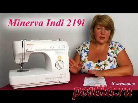 Minerva Indi 219i полный обзор бытовой швейной машины