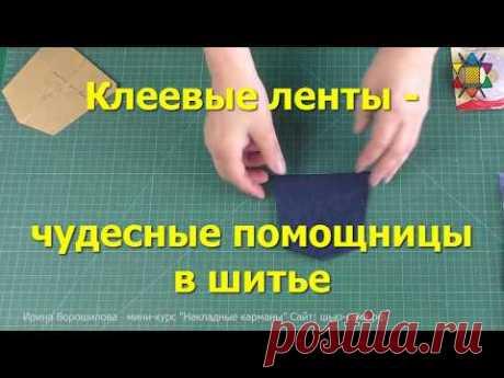Клеевые ленты  помощницы в шитье