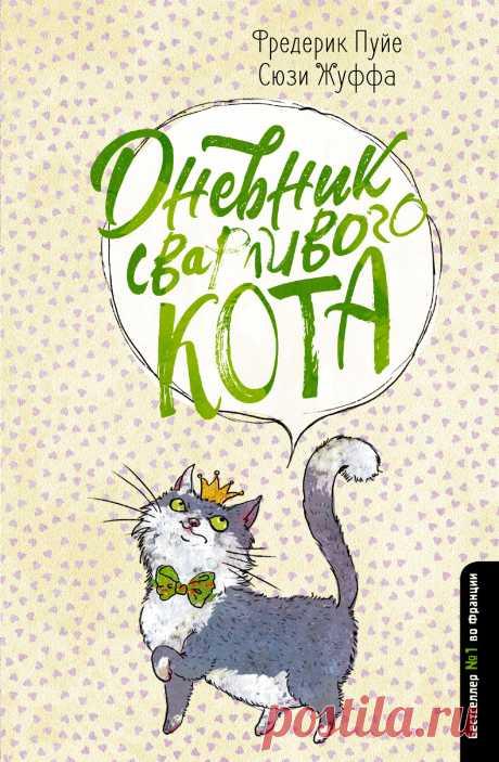 В этом дневнике живой, умный, невероятно красивый котенок Эдгар день за днем будет описывать свою жизнь в семье, которая его приютила. Приключения, романтика, азарт, мудрые изречения, философские размышления – вот что вас ждет на страницах этого личного дневника, поэтому не переключайтесь!