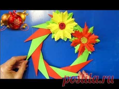 Как Быстро Делать Новогодние подарки/ Декор на Дверь Бумаги Оригами ВЕНОК украшения поделки детямDIY