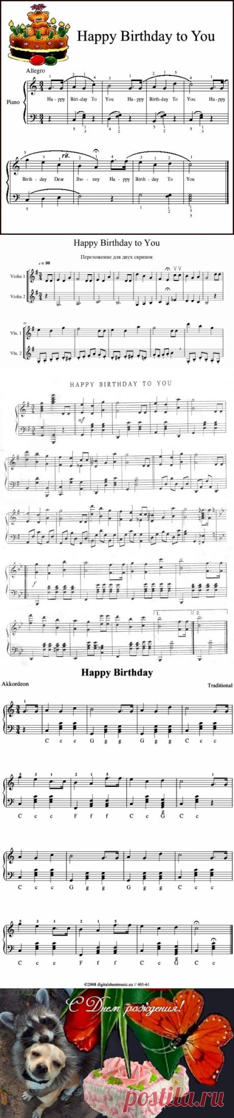 Песня с Днем рождения. Happy Birthday to you . Видео, текст, ноты | С Днем рождения | Яндекс Дзен