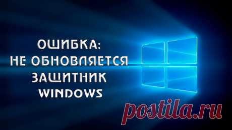 Что делать, если не обновляется защитник Windows.