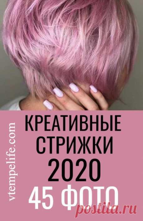 Креативные стрижки 2020: новый сезон порадует нас новыми тенденциями | В темпі життя