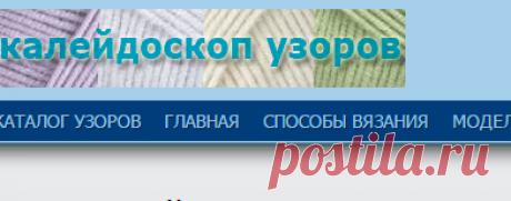 Здравствуйте все любительницы вязания на спицах и новички, и профессионалы!!!!| каталог вязаных спицами узоров