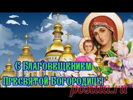 Поздравление с Благовещением! Храни Вас Бог! Красивая открытка с Благовещением Пресвятой Богородицы - YouTube