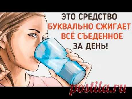 Пейте Это перед СНОМ И ХУДЕЙТЕ! Легко и доступно! А главное просто!