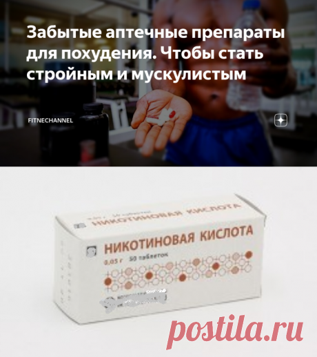 Забытые аптечные препараты для похудения. Чтобы стать стройным и мускулистым | fitnechannel | Яндекс Дзен