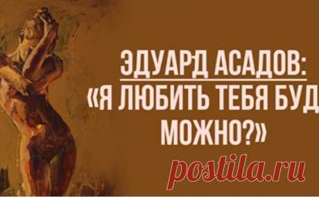 Edward Asadov: «¿te querré, se puede?» - BAginya