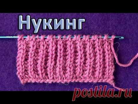 English (patent) elastic band. Nuking