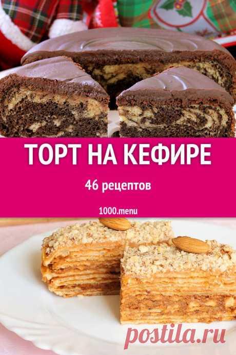 Торт на кефире - быстрые и простые рецепты для дома на любой вкус: отзывы, время готовки, калории, супер-поиск, личная КК #рецепты #еда #кулинария #торты #вкусняшки