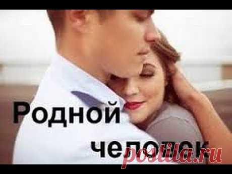 Родной человек. (14.04.2013)  Мелодрама - YouTube