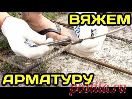 Как быстро и правильно вязать арматуру крючком и шуруповертом - YouTube