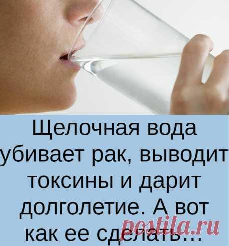 Щелочная вода убивает рак, выводит токсины и дарит долголетие. А вот как ее сделать…