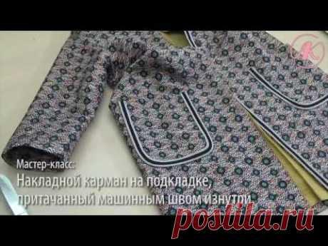 (12) Накладной карман притачанный изнутри. Мастер-класс - YouTube
