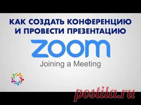 Как создать Зум Конференцию и провести Презентацию. Zoom конференция на компьютере.