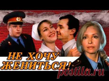 Доброе Кино - НЕ ХОЧУ ЖЕНИТЬСЯ (кинокомедия) Россия-1993 год