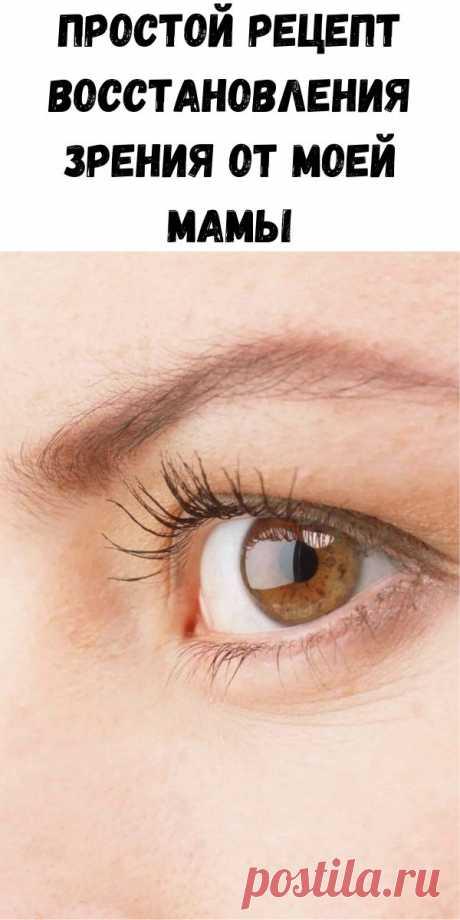 Простой рецепт восстановления зрения от моей мамы - Советы для тебя