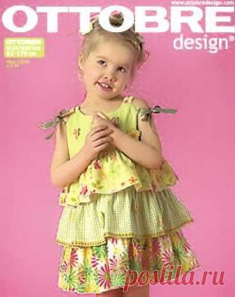 Кройка и шитьё ... 35 моделей детской одежды