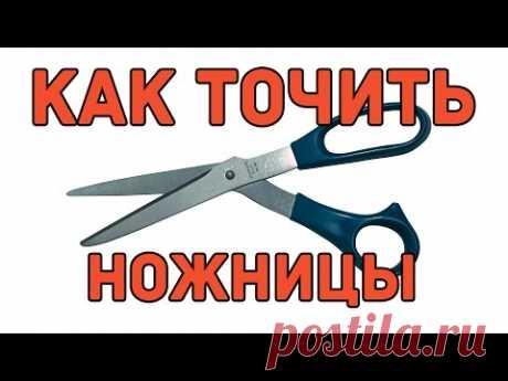 Как наточить ножницы?