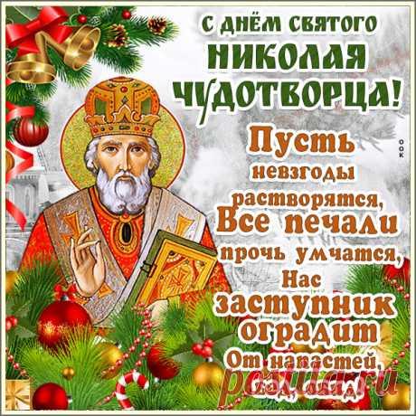 Картинка С днём Святителя Николая Чудотворца