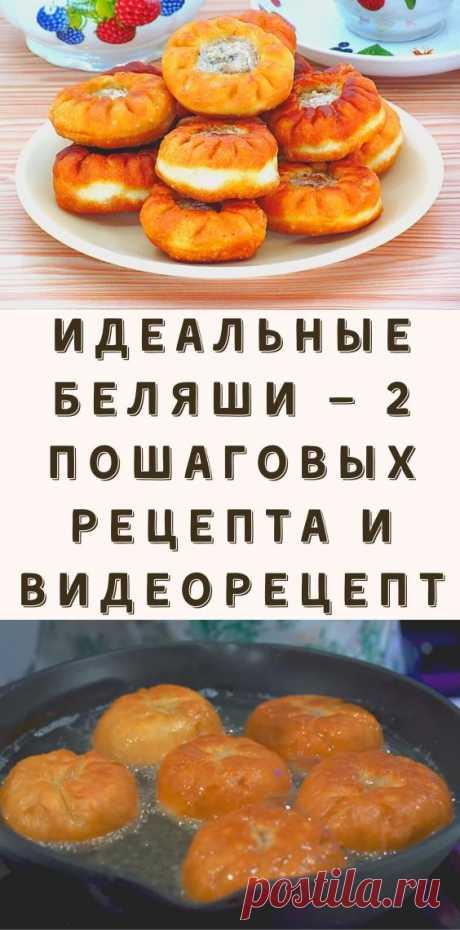 Идеальные беляши — 2 пошаговых рецепта и видеорецепт