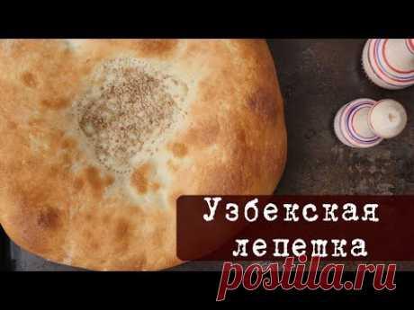 Обязательно попробовать ------- Узбекская лепешка в духовке - традиционный хлеб народов Средней Азии