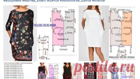 Подборка выкроек (чертежей) простых платьев + таблица размеровИдеи Швейной феи! Выкройки. Шитье.Рукоделие.