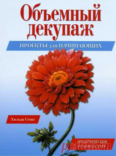 """Хильда Стокс """"Объёмный декупаж"""". Ч.2"""