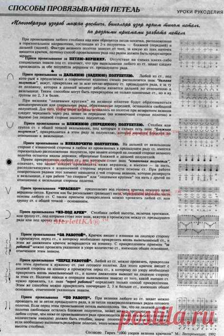 Д 2001 03 Вязание крючком 💝 Подборка эксклюзивных видов вязания крючком