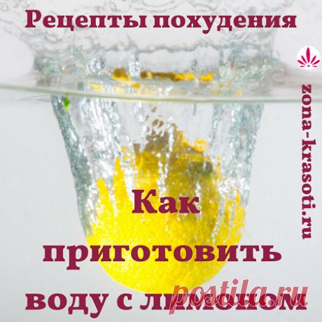 Вода с лимонным соком: польза для похудения Почему вода с лимонным соком помогает похудеть и как правильно готовить целебный настой. Используйте для похудения отличное средство, данное нам природой