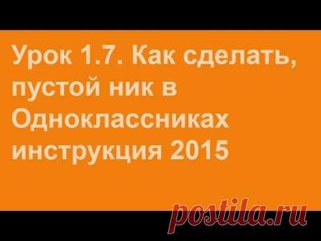 Красивые ники для одноклассников и ВКонтакте (онлайн генератор) | Обозреватель социальных сетей