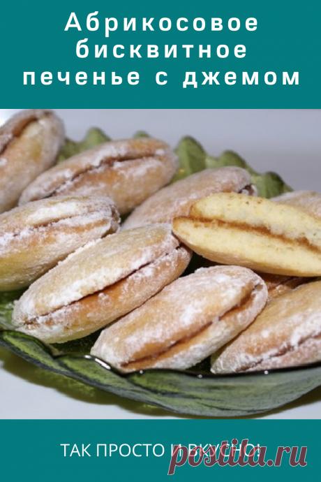 Абрикосовое бисквитное печенье с джемом