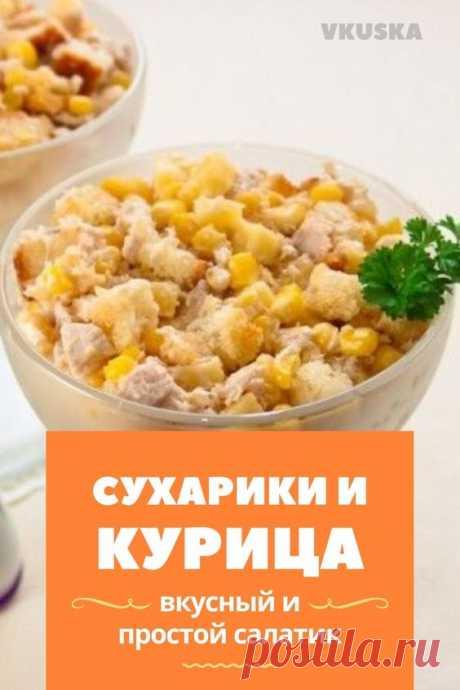 Салат, который очень легко готовить и который ХРУСТИТ (с курицей и сухариками). 📝Подписывайся, чтобы не пропускать новые вкусные рецепты