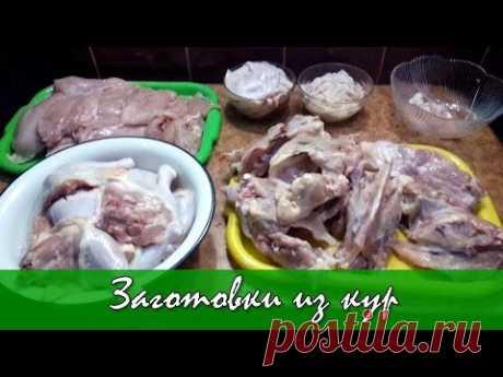 Заготовка полуфабрикатов и готовых блюд из кур / Экономим время и деньги!