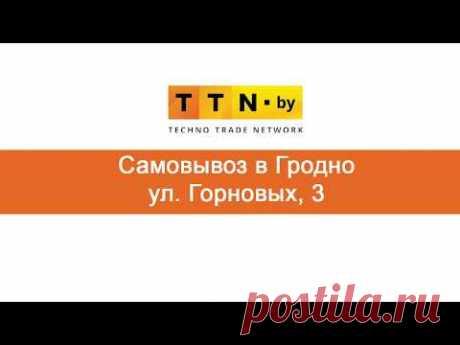 Пункт самовывоза TTN.by - Гродно, ул. Горновых, 3