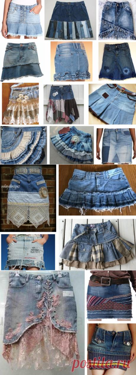 Как сшить мини-юбку из старых джинсов - 3 мастер-класса и 50 моделей для вдохновения | МНЕ ИНТЕРЕСНО | Яндекс Дзен