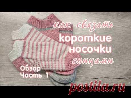 Как связать спицами короткие носочки, Обзор, часть 1
