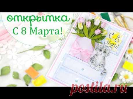 Открытка С 8 МАРТА своими руками/ Скрапбукинг /Handmade card with flowers/ scrapbooking