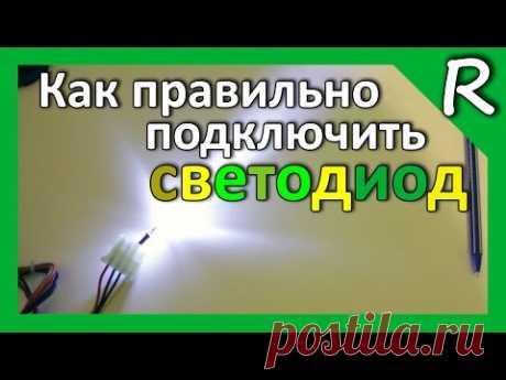 Правильное подключение светодиодов. Расчет резистора для питания 12 В [© Игорь Шурар 2015]