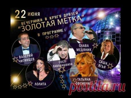 """Valery Chigintsev, Soso Pavliashvili, Lolita, Tatyana Ovsiyenko and Sasha Yagya in the """"Золотая метка&quot program;."""